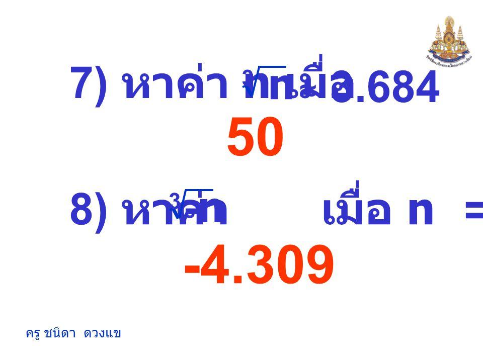 7) หาค่า n เมื่อ ≈ 3.684 n 3 50 8) หาค่า เมื่อ n = 80 -n 3 -4.309