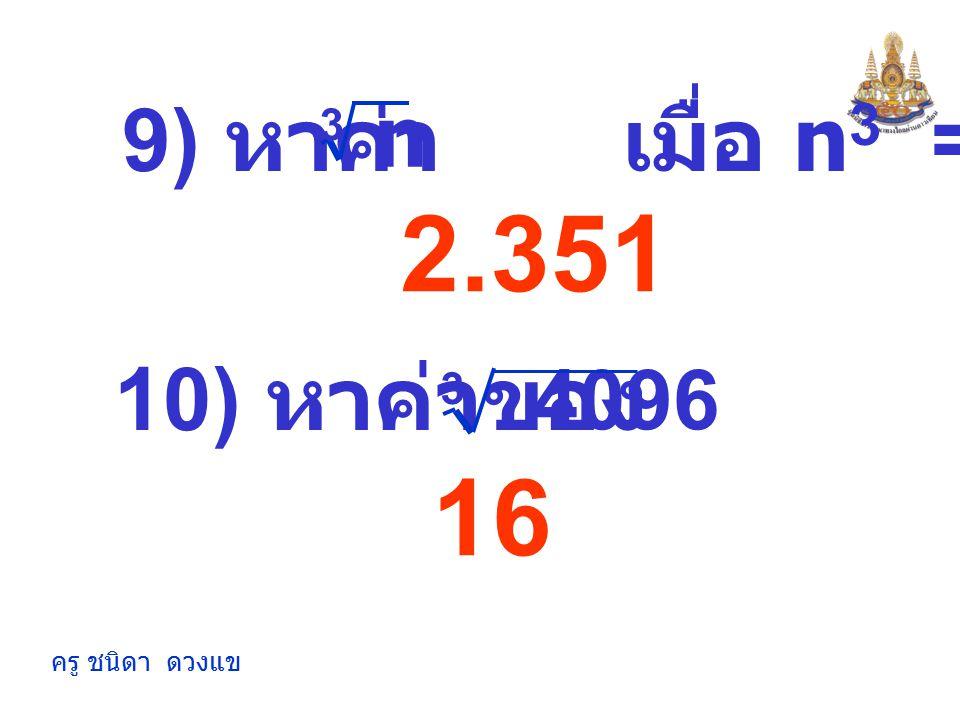 9) หาค่า เมื่อ n3 = 2197 n 3 2.351 10) หาค่าของ 4096 3 16