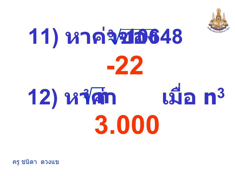 11) หาค่าของ -10648 3 -22 12) หาค่า เมื่อ n3 = 19,683 n 3 3.000