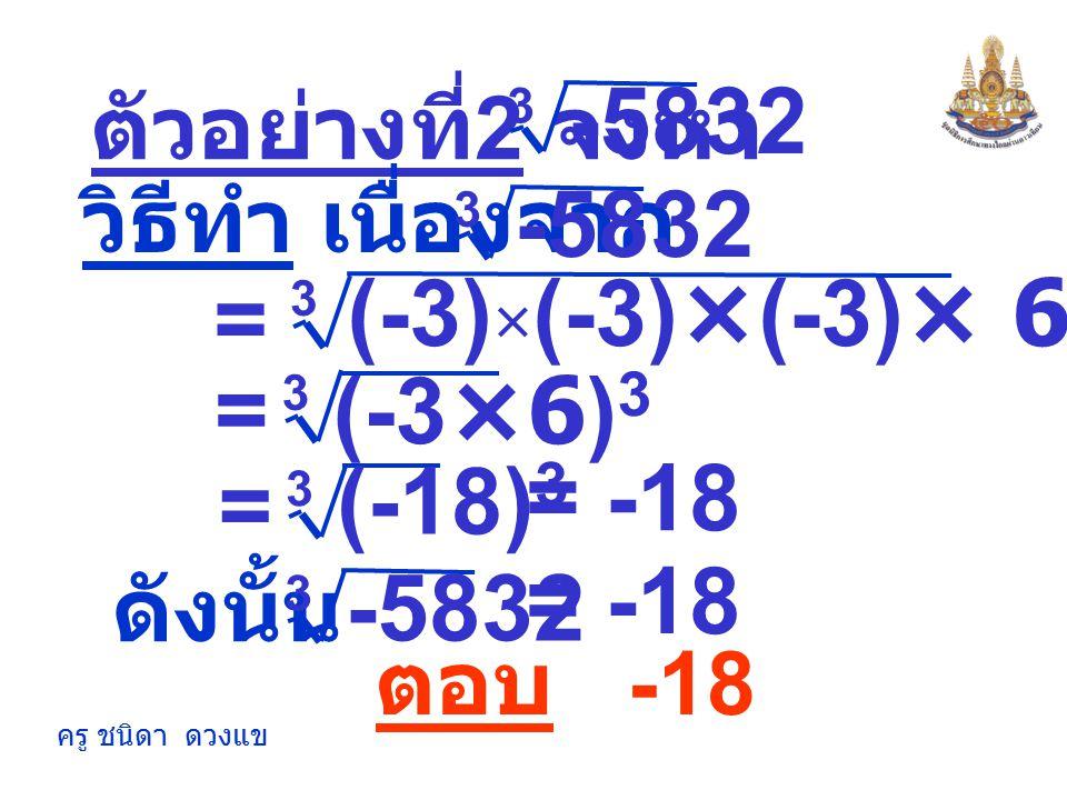 -5832 -5832 (-3)×(-3)×(-3)× 6× 6× 6 = (-3×6)3 = = -18 (-18)3 = = -18
