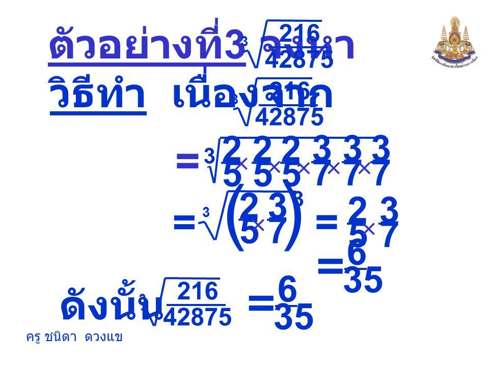 ( ) = ตัวอย่างที่3 จงหา วิธีทำ เนื่องจาก = = = = ดังนั้น 5 2 7 5 2 7 5