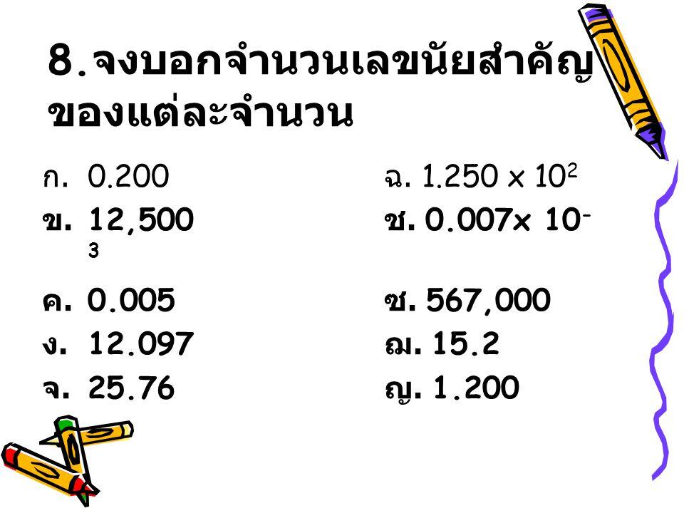 8.จงบอกจำนวนเลขนัยสำคัญของแต่ละจำนวน
