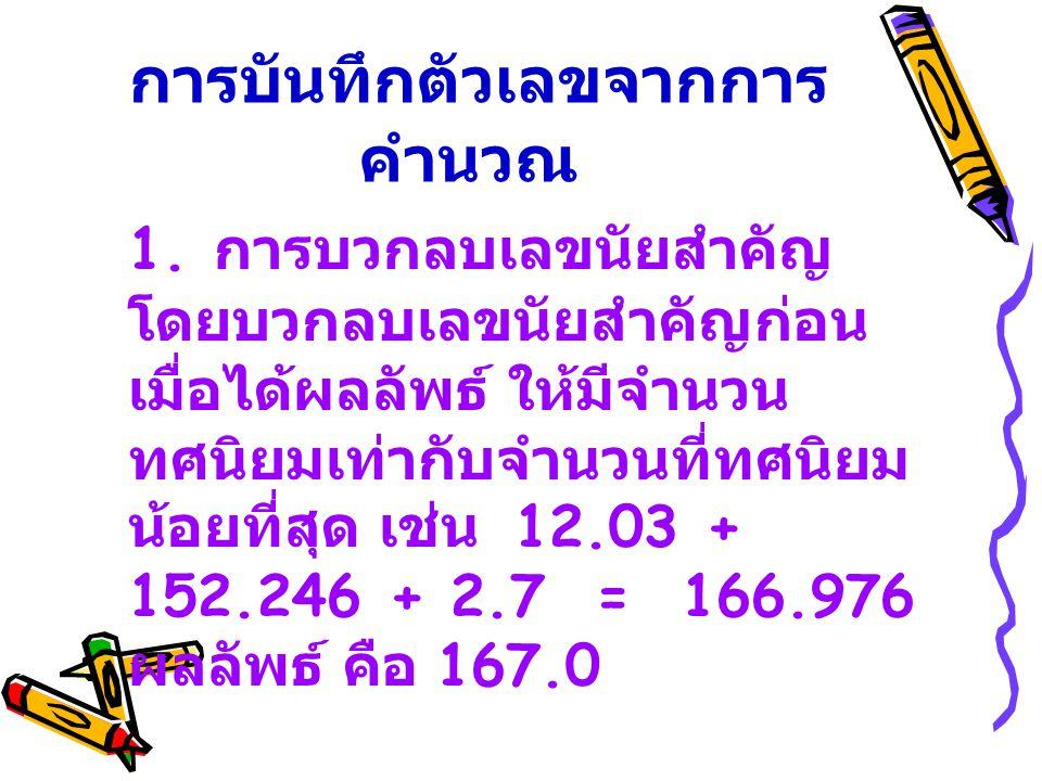 การบันทึกตัวเลขจากการคำนวณ
