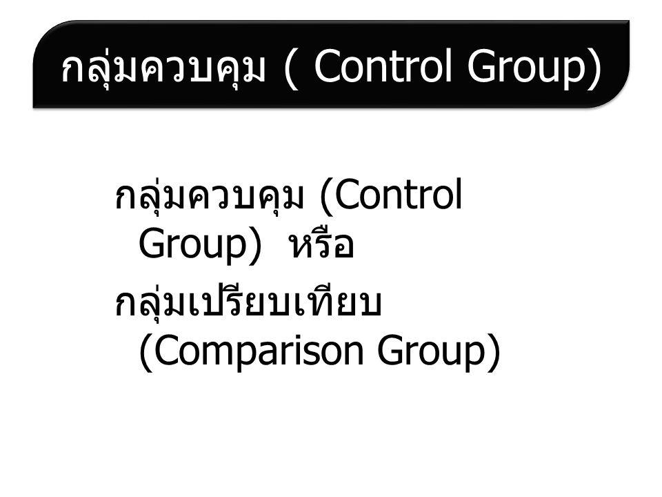 กลุ่มควบคุม ( Control Group)