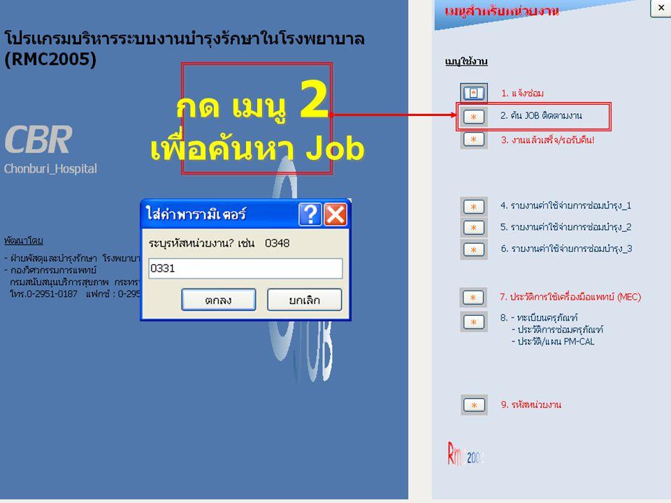 กด เมนู 2 เพื่อค้นหา Job