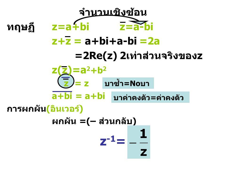 z-1= จำนวนเชิงซ้อน ทฤษฏี z=a+bi z=a-bi z+z = a+bi+a-bi =2a