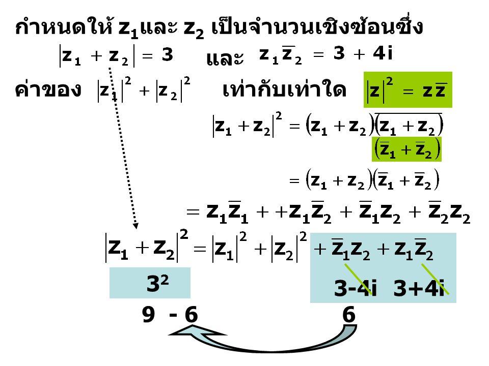 กำหนดให้ z1และ z2 เป็นจำนวนเชิงซ้อนซึ่ง และ ค่าของ เท่ากับเท่าใด