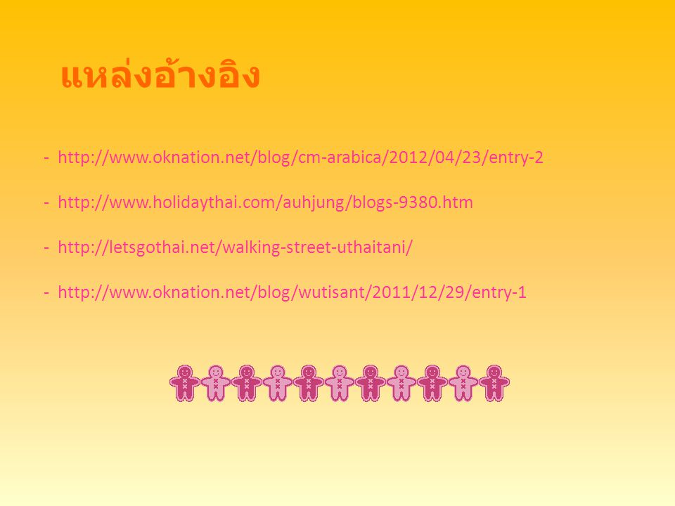 แหล่งอ้างอิง http://www.oknation.net/blog/cm-arabica/2012/04/23/entry-2. http://www.holidaythai.com/auhjung/blogs-9380.htm.