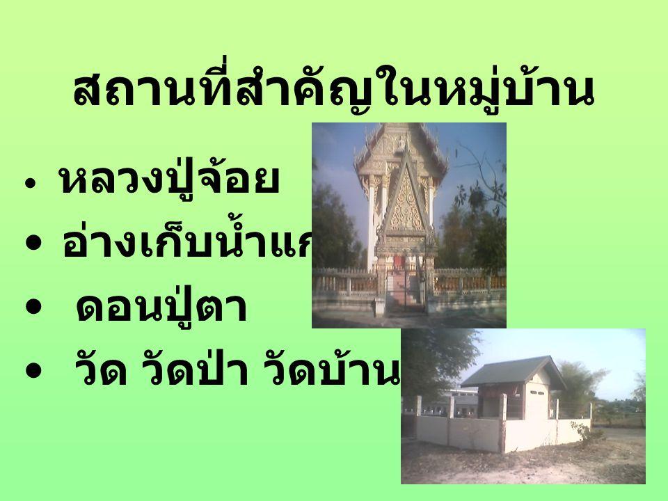 สถานที่สำคัญในหมู่บ้าน