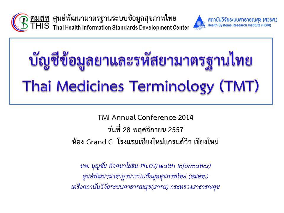 บัญชีข้อมูลยาและรหัสยามาตรฐานไทย Thai Medicines Terminology (TMT)