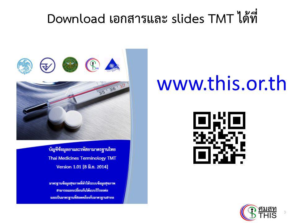 Download เอกสารและ slides TMT ได้ที่