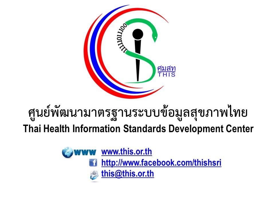 ศูนย์พัฒนามาตรฐานระบบข้อมูลสุขภาพไทย