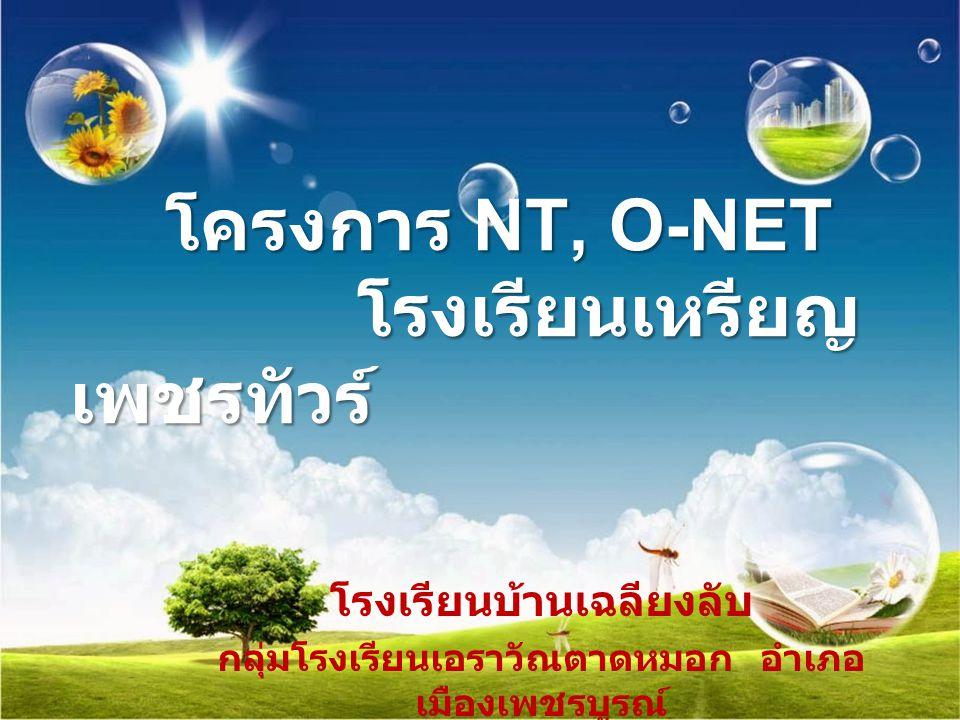 โครงการ NT, O-NET โรงเรียนเหรียญเพชรทัวร์