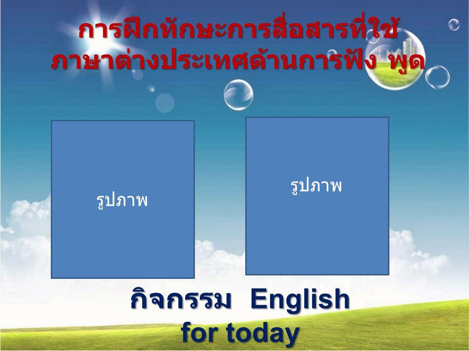 การฝึกทักษะการสื่อสารที่ใช้ภาษาต่างประเทศด้านการฟัง พูด
