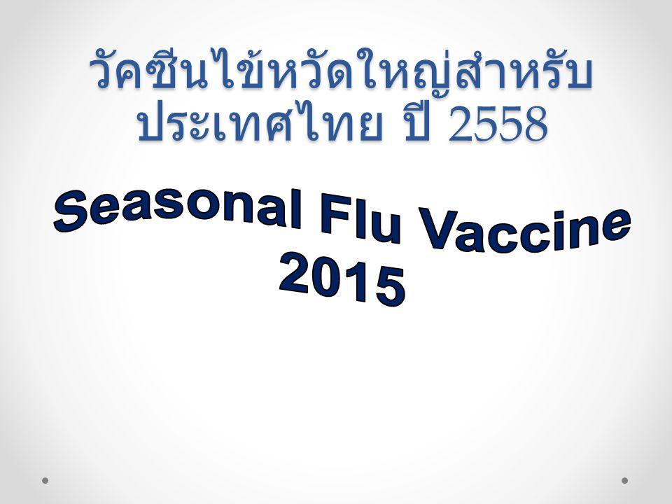 วัคซีนไข้หวัดใหญ่สำหรับประเทศไทย ปี 2558