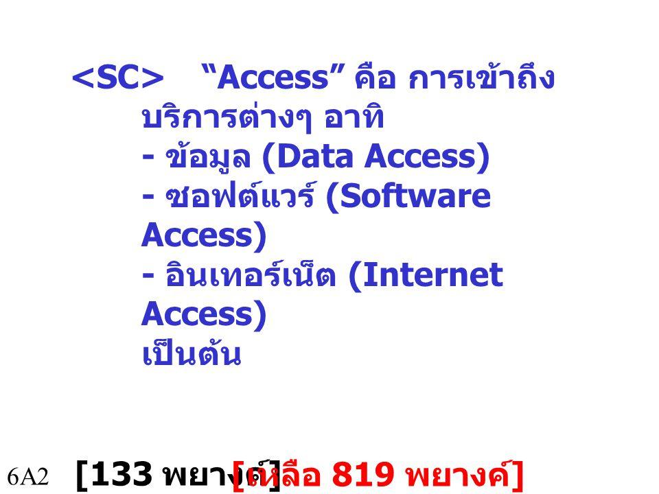 <SC> Access คือ การเข้าถึงบริการต่างๆ อาทิ - ข้อมูล (Data Access) - ซอฟต์แวร์ (Software Access) - อินเทอร์เน็ต (Internet Access) เป็นต้น