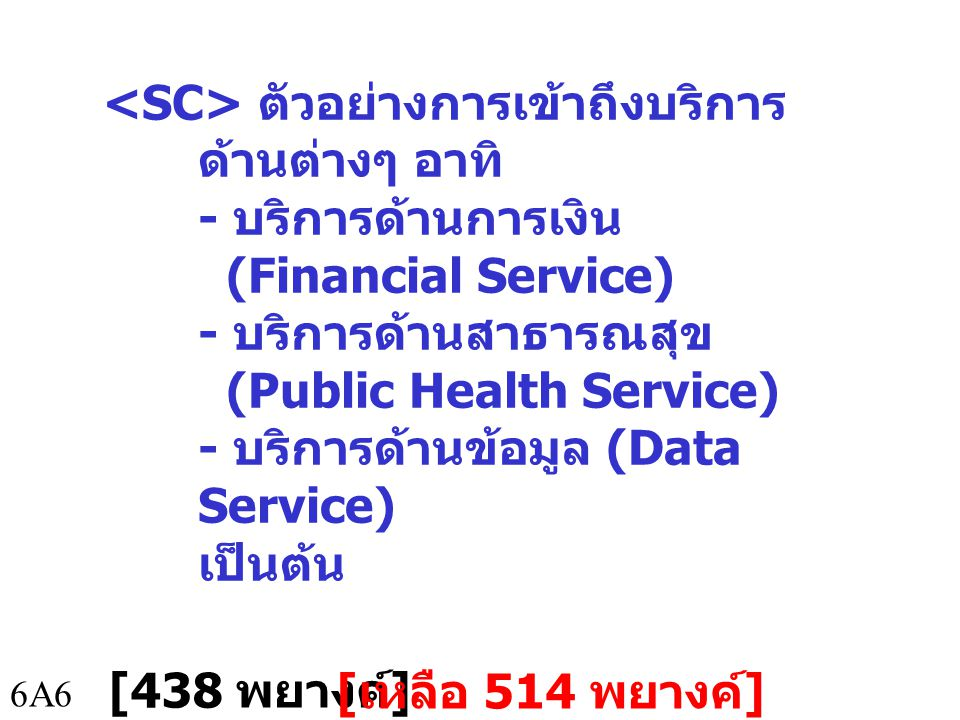 <SC> ตัวอย่างการเข้าถึงบริการด้านต่างๆ อาทิ - บริการด้านการเงิน (Financial Service) - บริการด้านสาธารณสุข (Public Health Service) - บริการด้านข้อมูล (Data Service) เป็นต้น