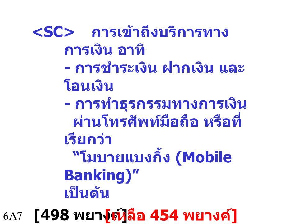 <SC> การเข้าถึงบริการทางการเงิน อาทิ - การชำระเงิน ฝากเงิน และโอนเงิน - การทำธุรกรรมทางการเงิน ผ่านโทรศัพท์มือถือ หรือที่เรียกว่า โมบายแบงกิ้ง (Mobile Banking) เป็นต้น