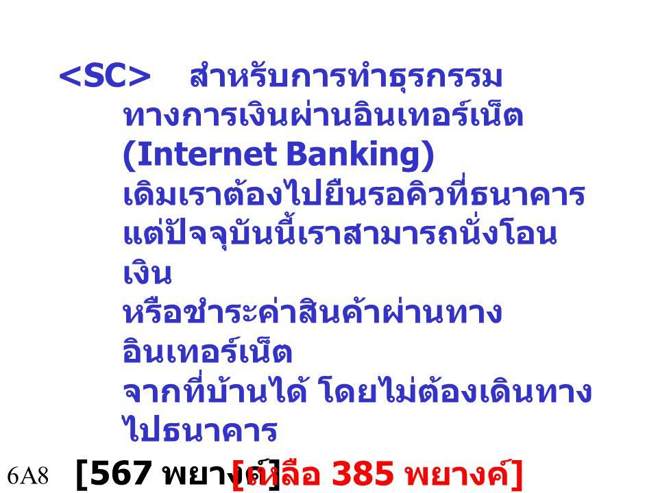<SC> สำหรับการทำธุรกรรมทางการเงินผ่านอินเทอร์เน็ต (Internet Banking) เดิมเราต้องไปยืนรอคิวที่ธนาคาร แต่ปัจจุบันนี้เราสามารถนั่งโอนเงิน หรือชำระค่าสินค้าผ่านทางอินเทอร์เน็ต จากที่บ้านได้ โดยไม่ต้องเดินทางไปธนาคาร