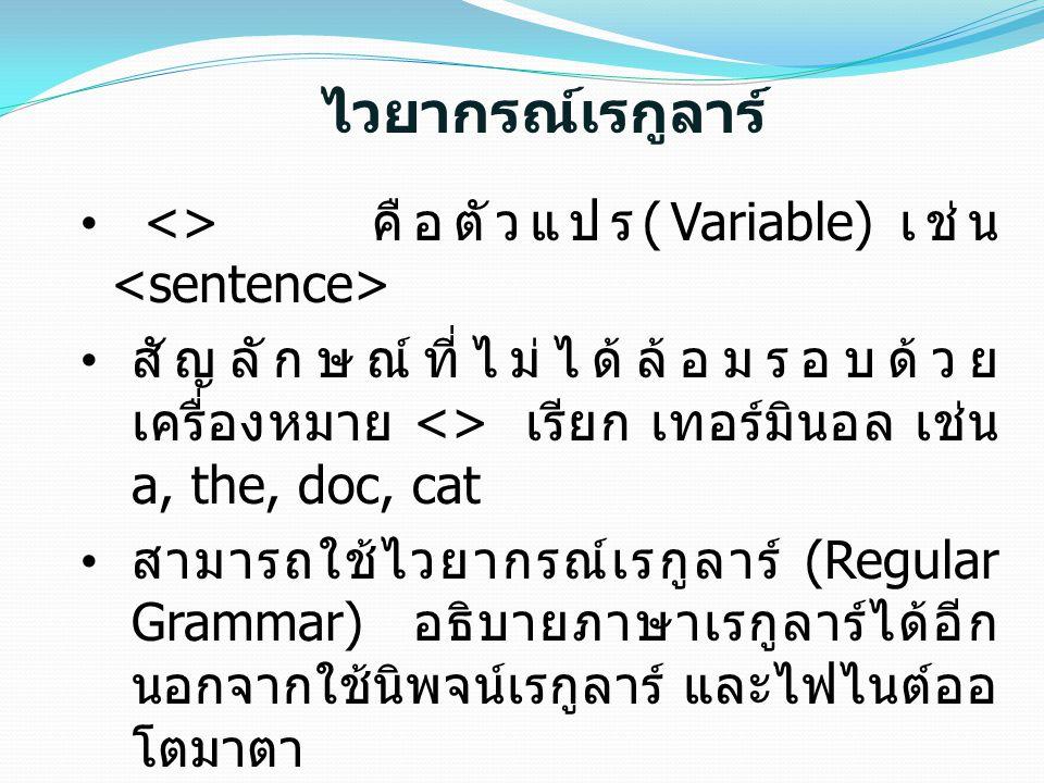 ไวยากรณ์เรกูลาร์ <> คือตัวแปร(Variable) เช่น <sentence>