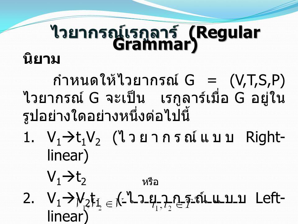 ไวยากรณ์เรกูลาร์ (Regular Grammar)