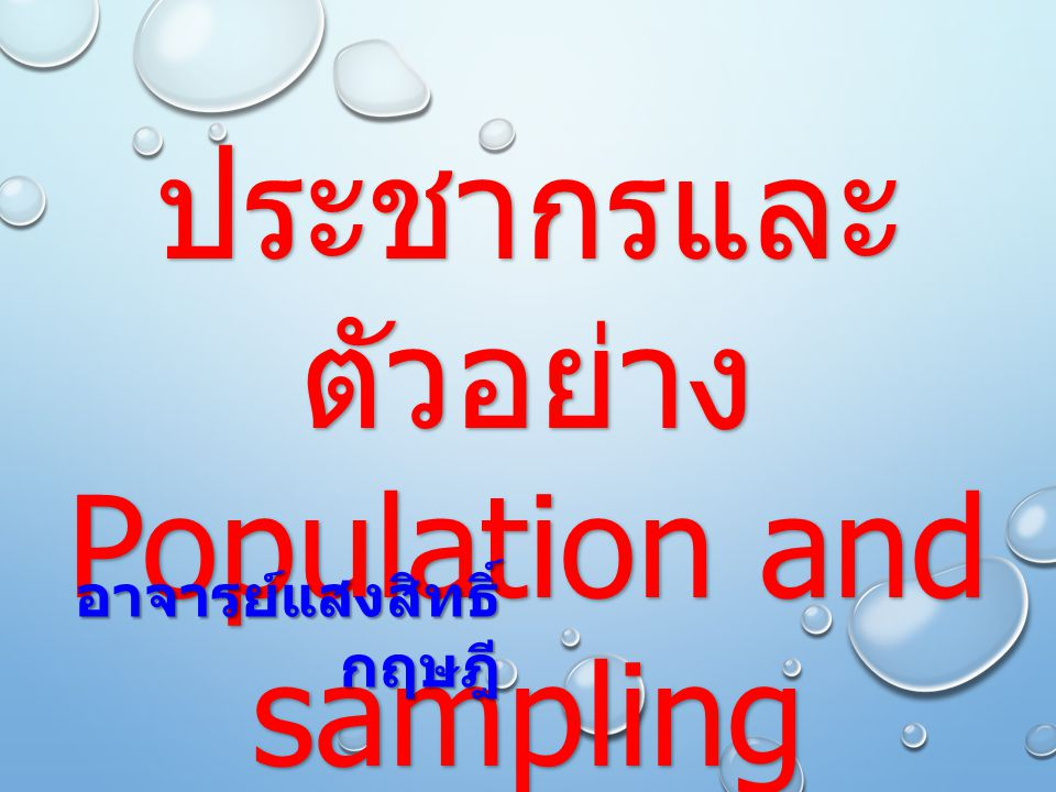 Population and sampling