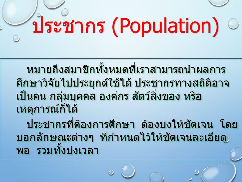 ประชากร (Population)