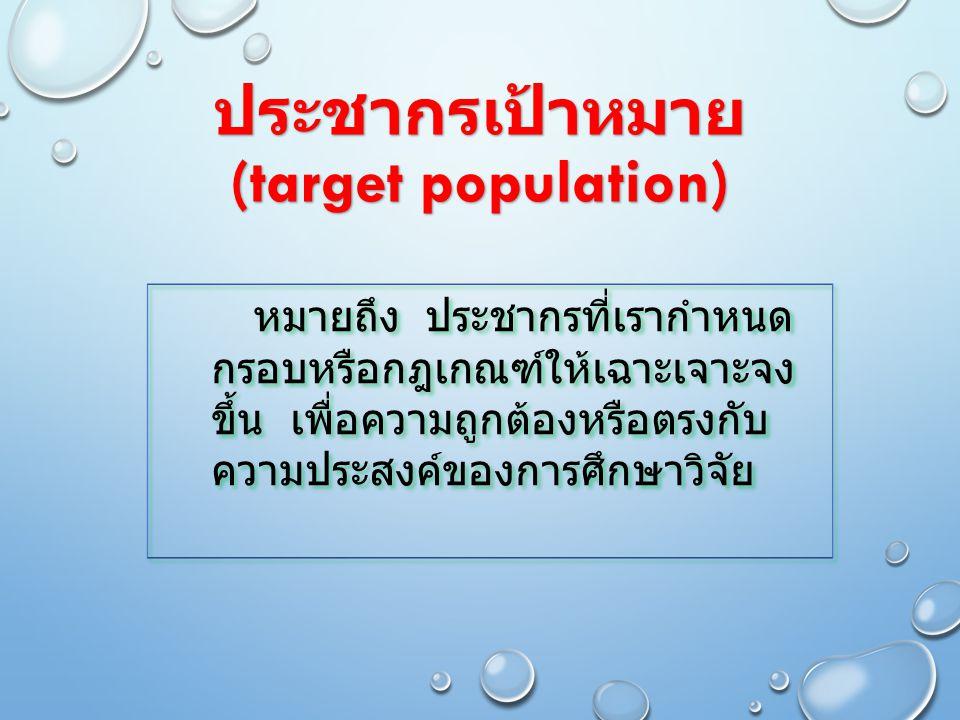 ประชากรเป้าหมาย (target population)