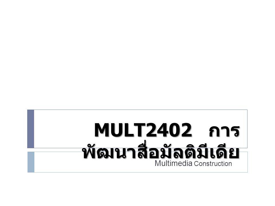 MULT2402 การพัฒนาสื่อมัลติมีเดีย