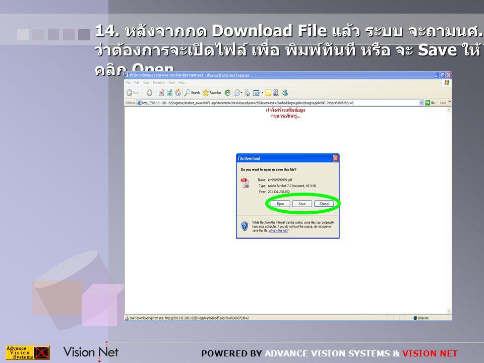 14. หลังจากกด Download File แล้ว ระบบ จะถามนศ