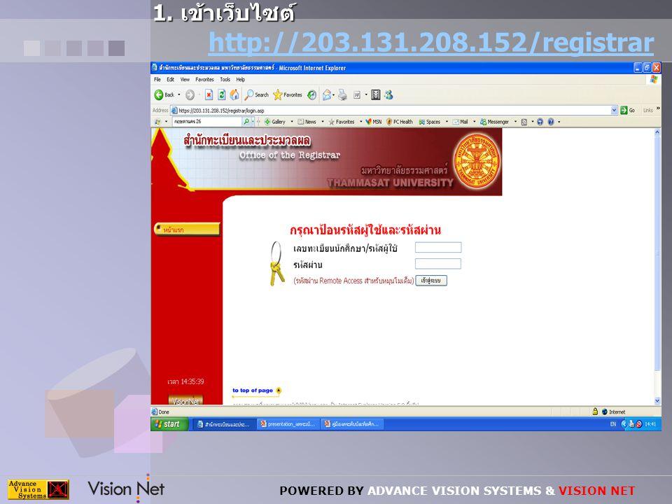 1. เข้าเว็บไซต์ http://203. 131. 208. 152/registrar/login