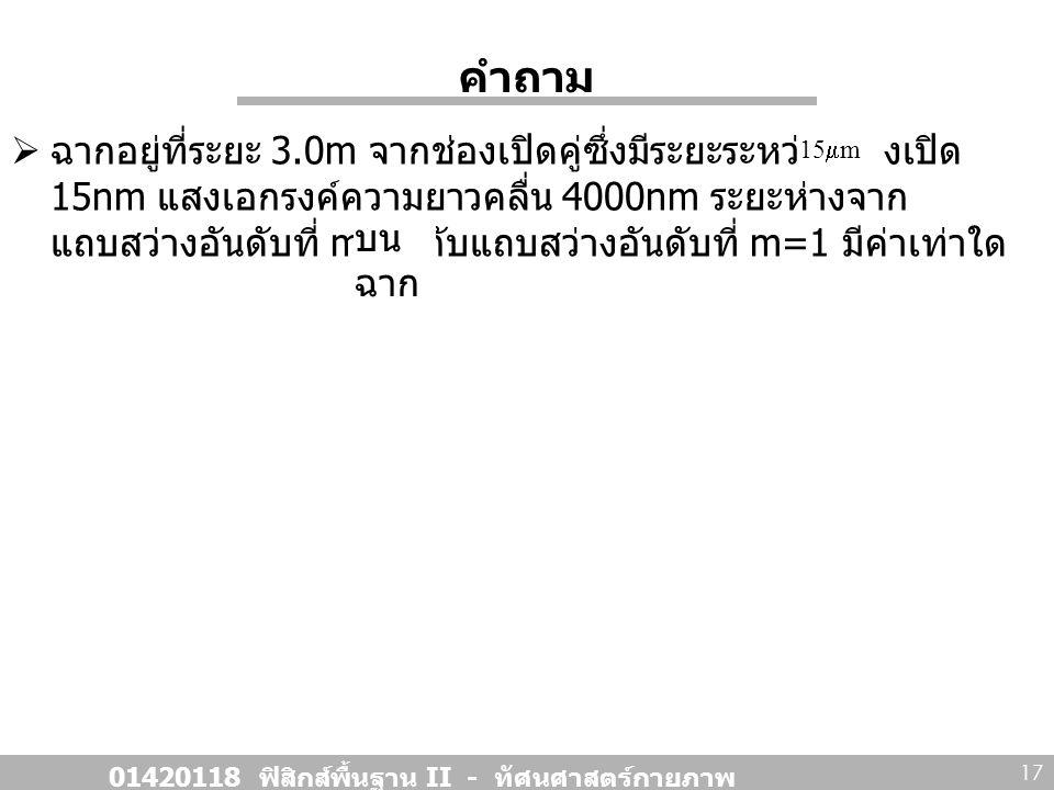 01420118 ฟิสิกส์พื้นฐาน II - ทัศนศาสตร์กายภาพ
