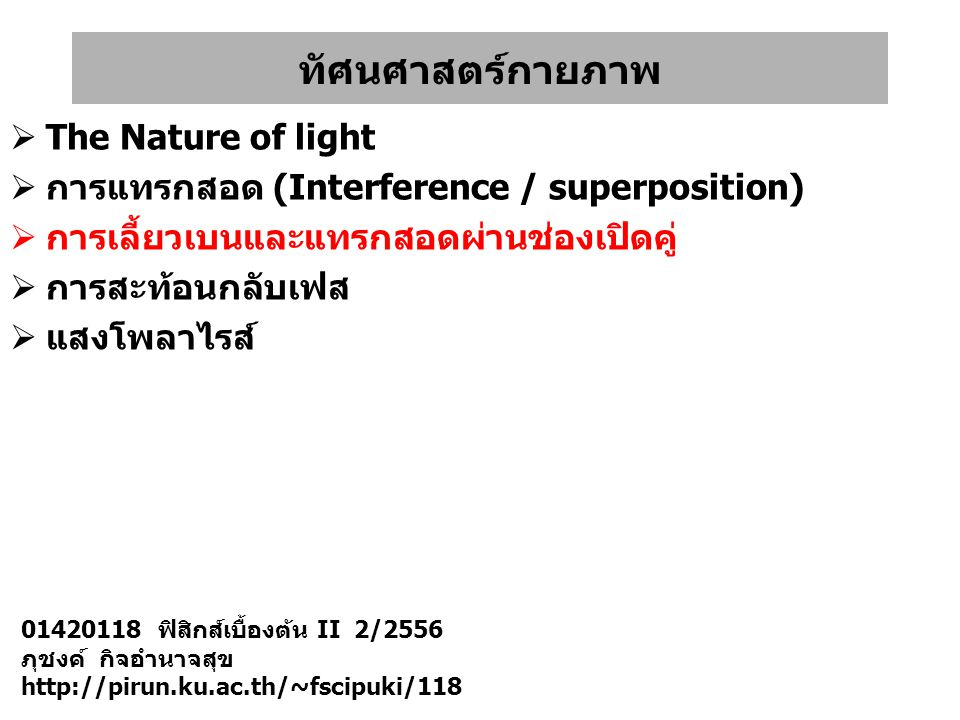 ทัศนศาสตร์กายภาพ The Nature of light