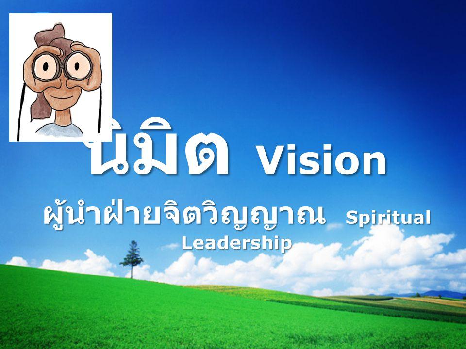 ผู้นำฝ่ายจิตวิญญาณ Spiritual Leadership