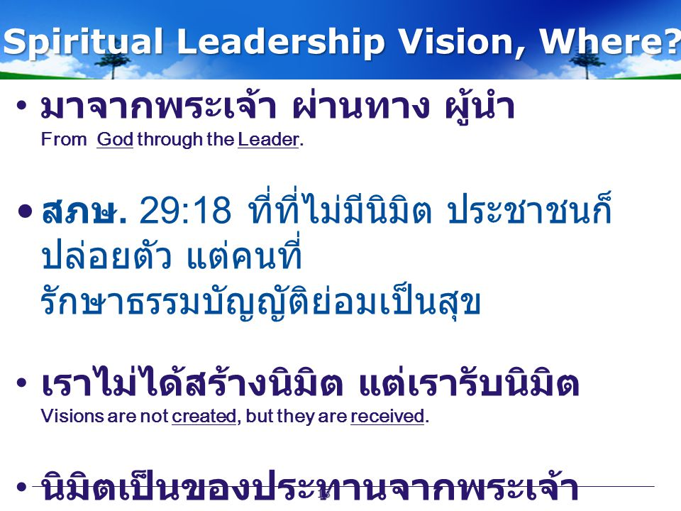 Spiritual Leadership Vision, Where