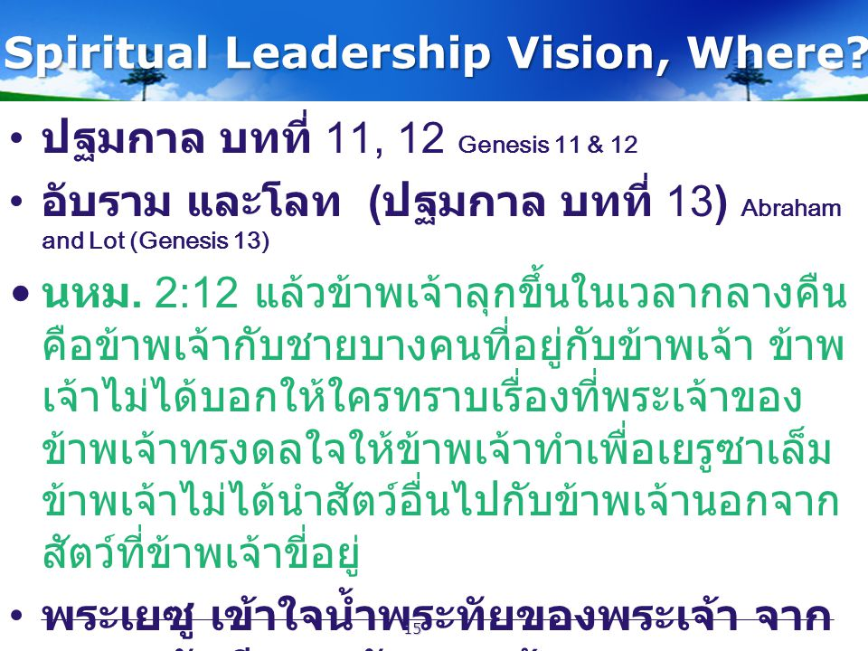 Spiritual Leadership Vision, Where