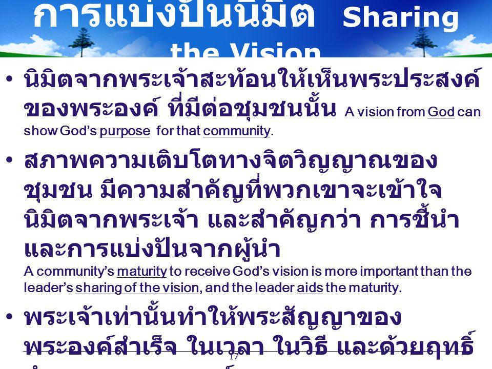 การแบ่งปันนิมิต Sharing the Vision