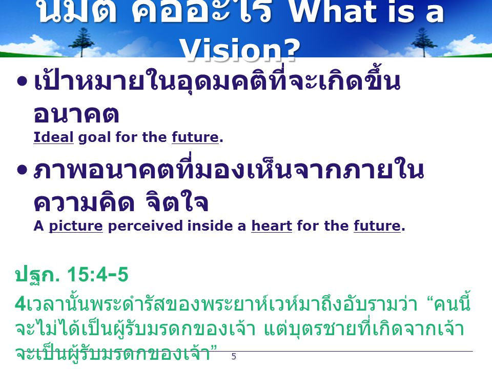 นิมิต คืออะไร What is a Vision
