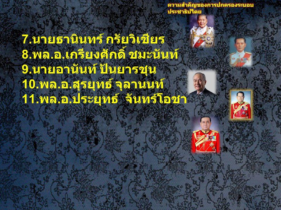 11.พล.อ.ประยุทธ์ จันทร์โอชา