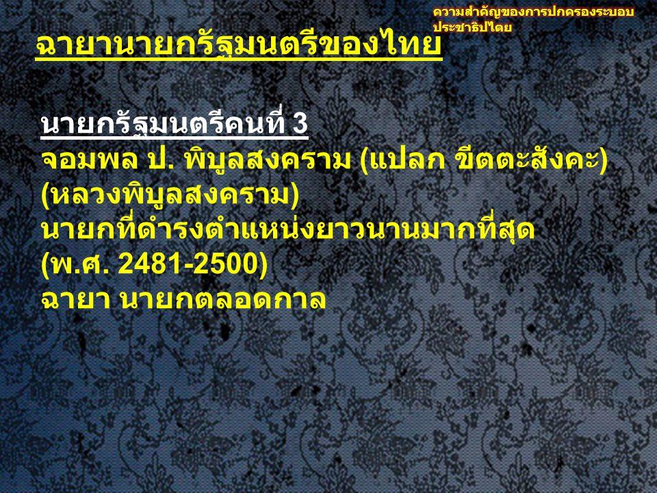 ฉายานายกรัฐมนตรีของไทย