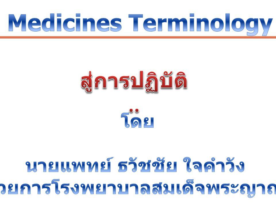 Thai Medicines Terminology TMT