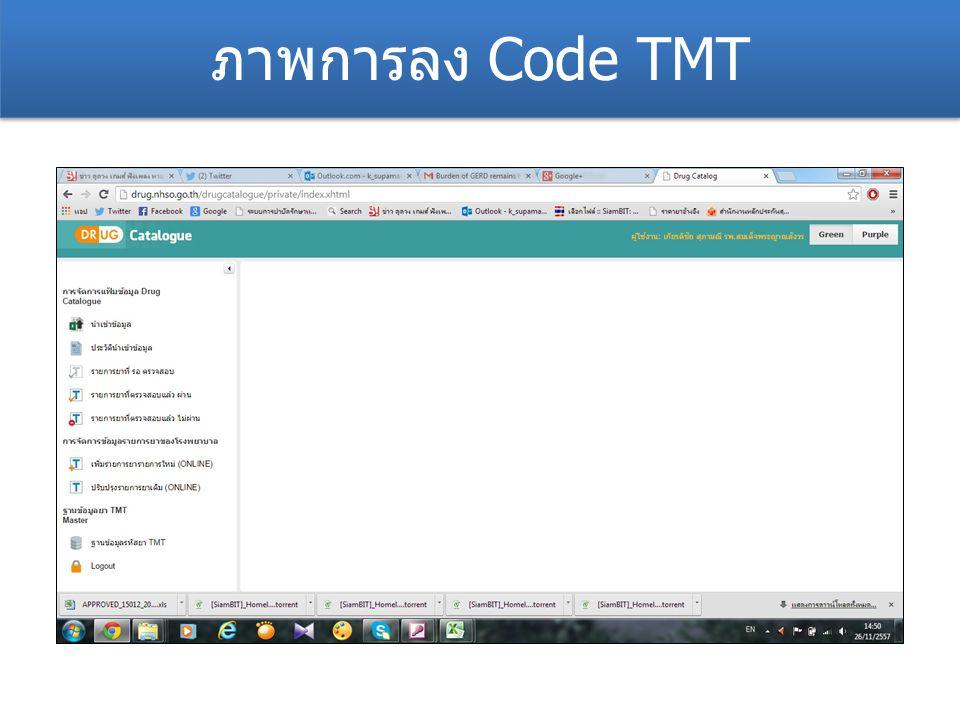 ภาพการลง Code TMT