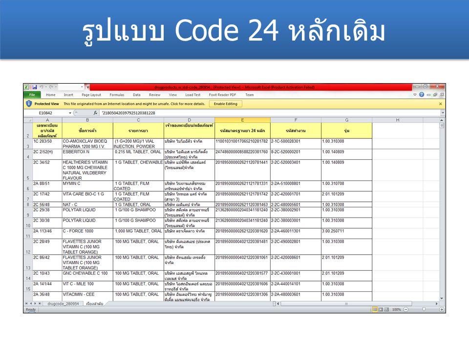 รูปแบบ Code 24 หลักเดิม