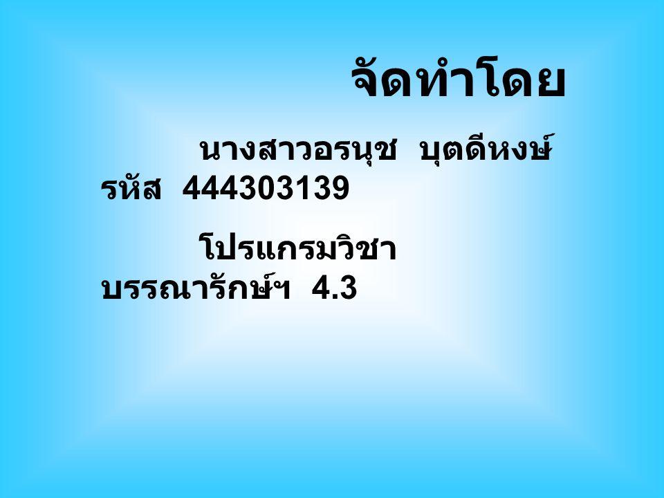 จัดทำโดย นางสาวอรนุช บุตดีหงษ์ รหัส 444303139
