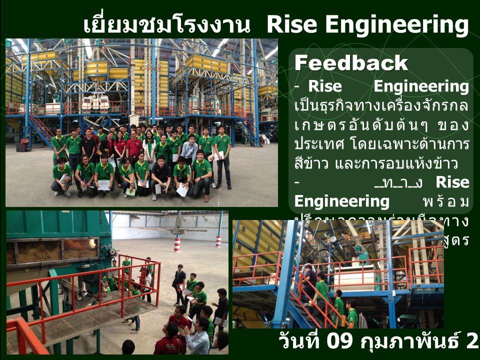 เยี่ยมชมโรงงาน Rise Engineering