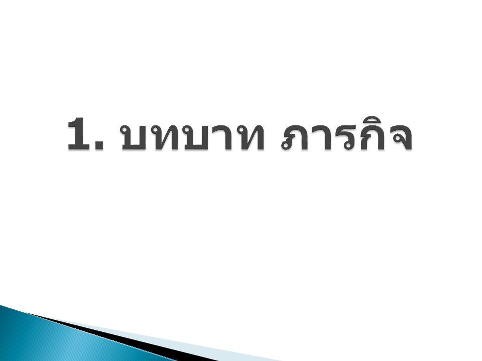 1. บทบาท ภารกิจ
