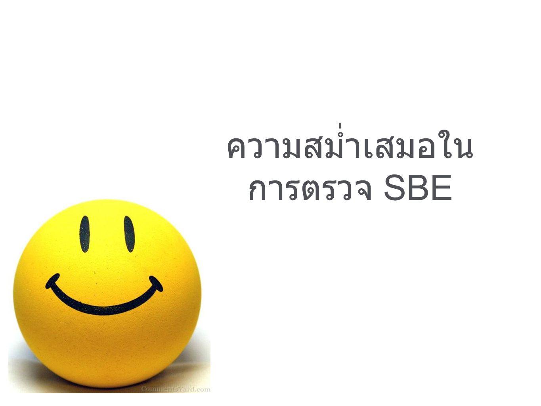 ความสม่ำเสมอในการตรวจ SBE
