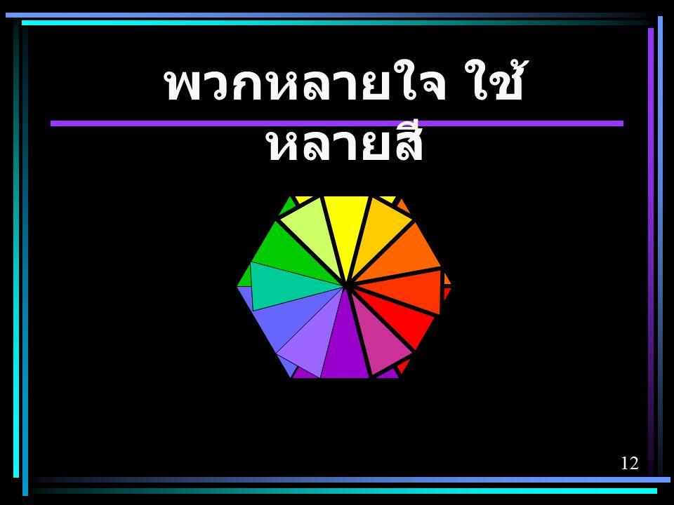 พวกหลายใจ ใช้หลายสี