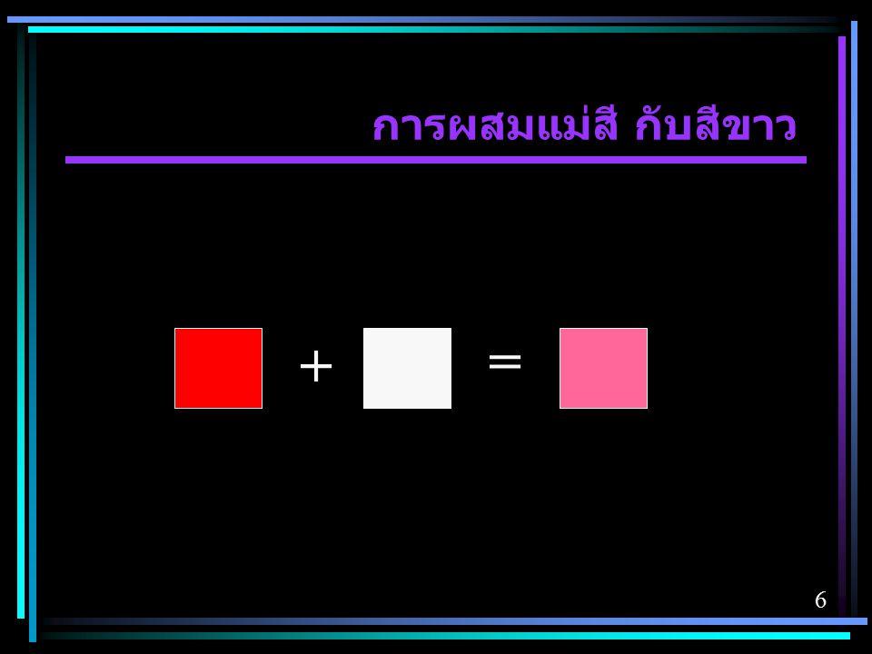 การผสมแม่สี กับสีขาว + =