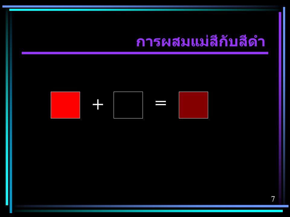 = + การผสมแม่สีกับสีดำ Color (Design) 4/16/2017